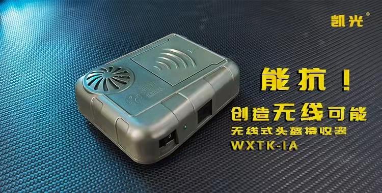 WXTK-1A无线头盔盒