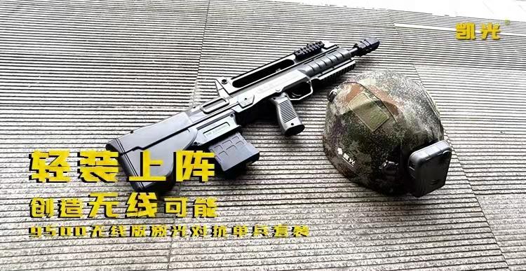 无线版9500激光对抗单兵套装