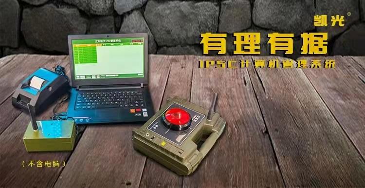IPSC计算机管理系统