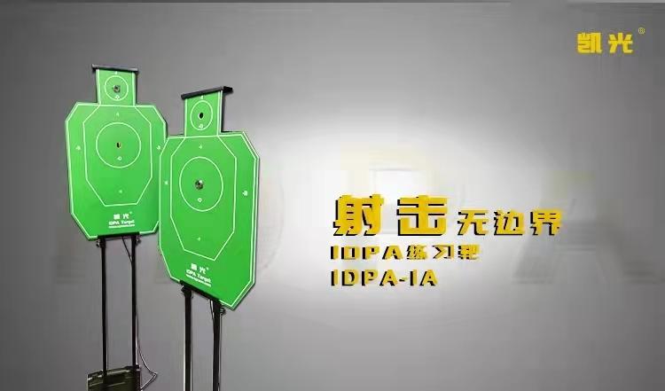 IDPA练习靶