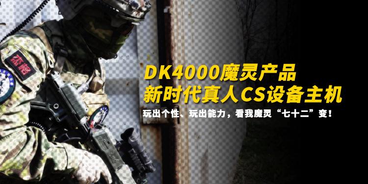 DK4000魔灵系列激光对抗器材