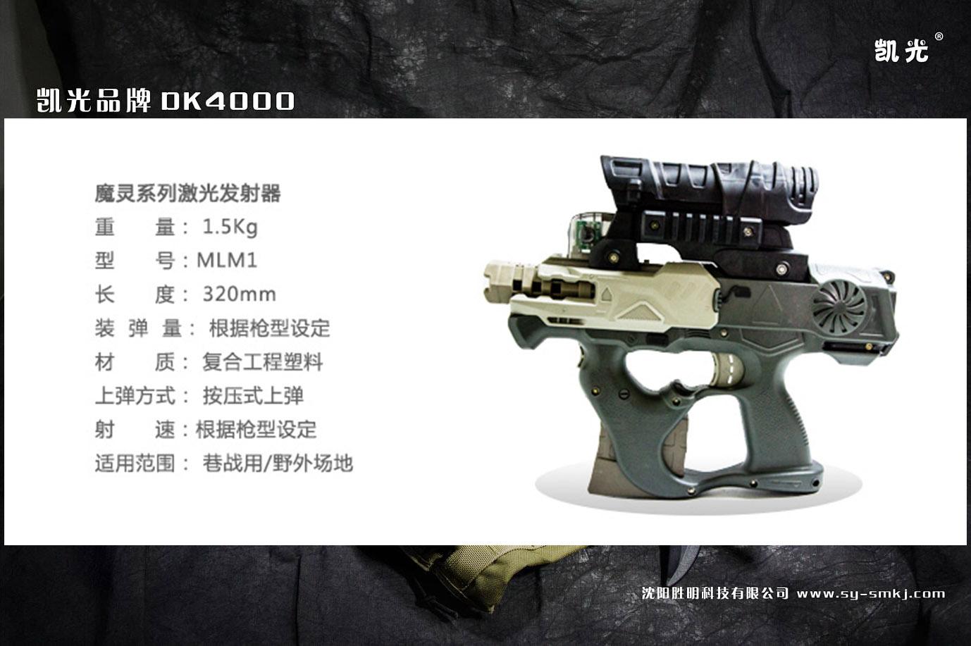 DK4000魔靈激光發射器
