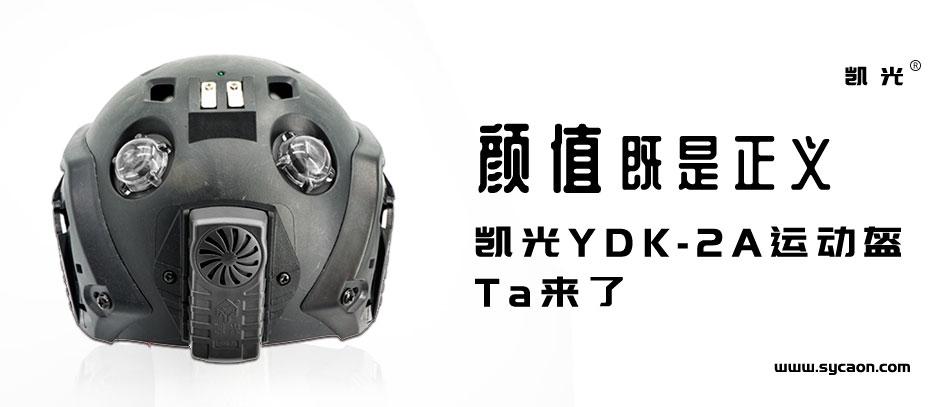 YDK-2A一体式野战运动头盔接收系统