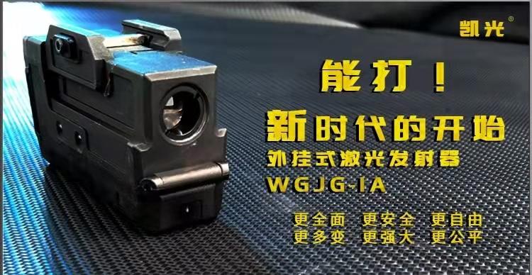 WGJG-1A外挂式激光发射器