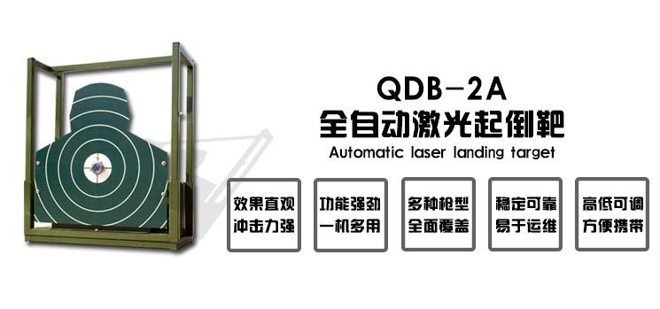 QDB-2A全自动激光起倒靶