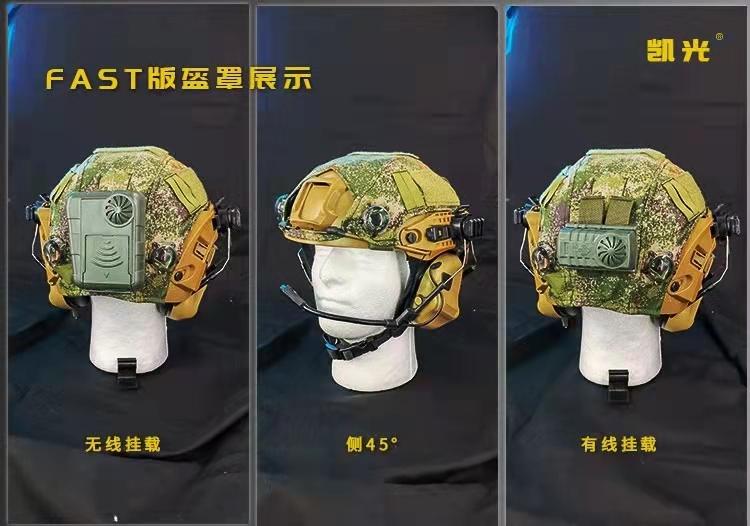 新版头盔罩