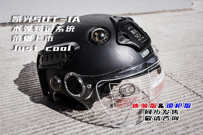 SDT-1A水弹头盔判定系统